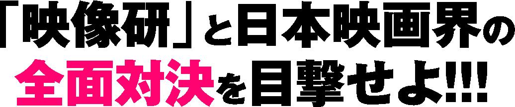「映像研」と日本映画界の全面対決を目撃せよ!!!